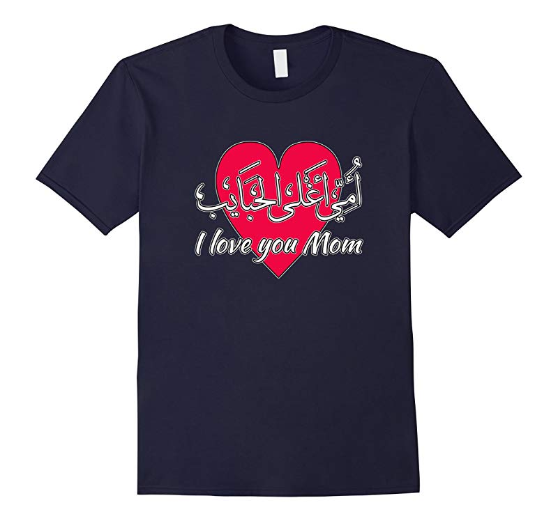 I love you Mom and Arabic Calligraphy T-Shirt dark colours-RT