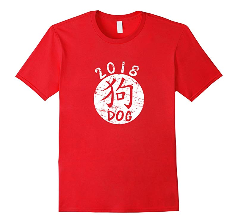 2018 Chinese year of the dog tshirt in Chinese character-RT