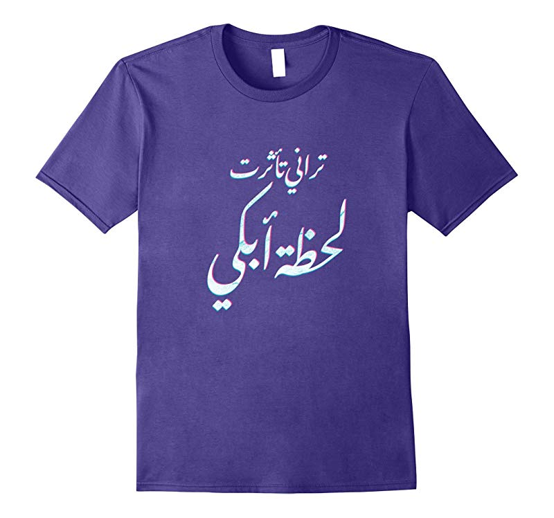 Arabic Funny and Sarcastic Calligraphy T-Shirt-RT