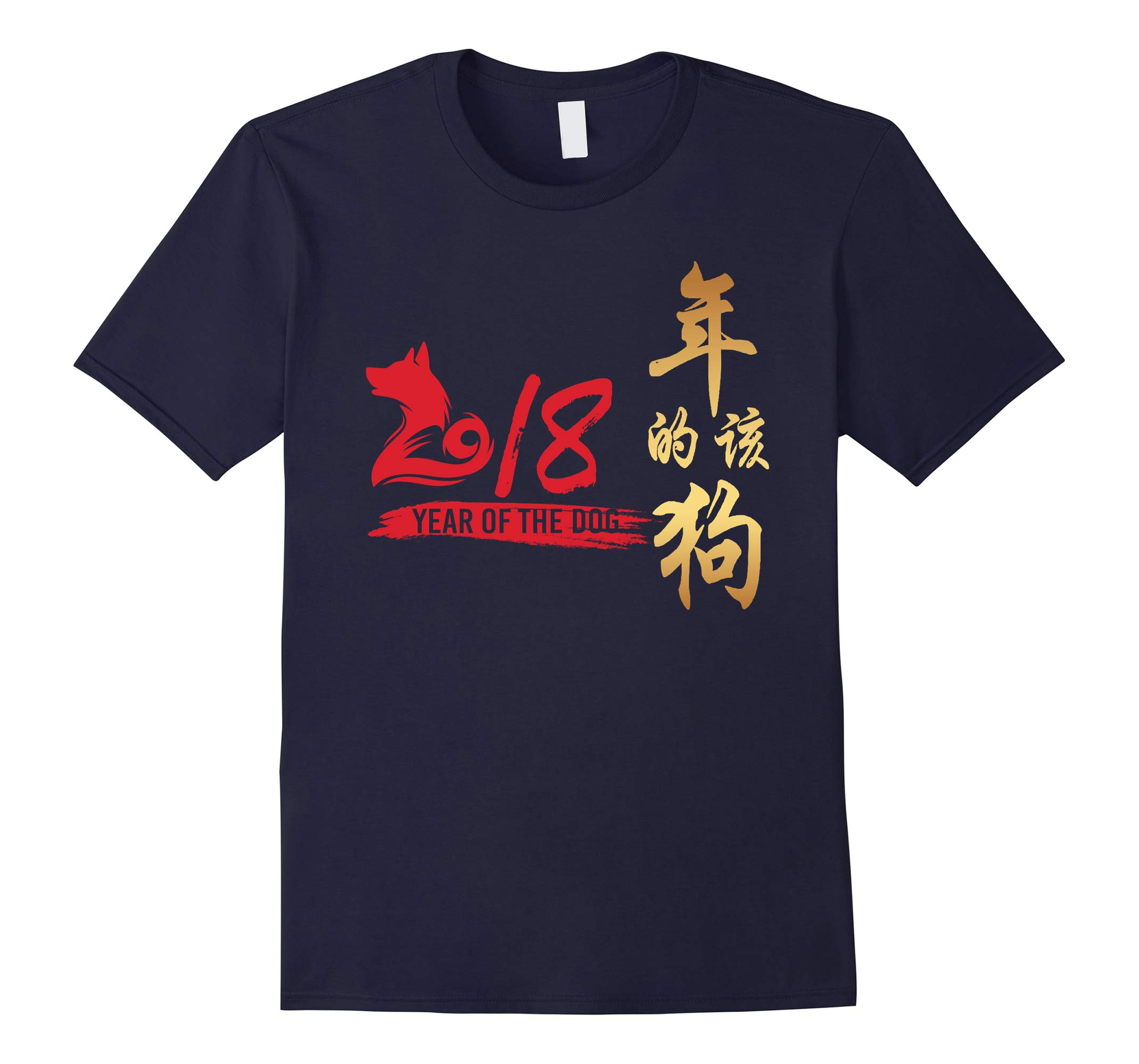 'Year of Dog 2018' Great Chinese New Year Dog Shirt-RT